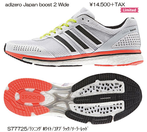 adidas2015FAADIZERO JAPAN BOOST WIDE