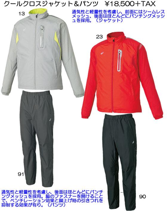 asics2014S1限定生産ランニングクールクロスジャケット&パンツ