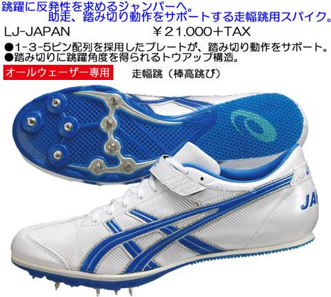 asics2014NEWLJ-JAPAN
