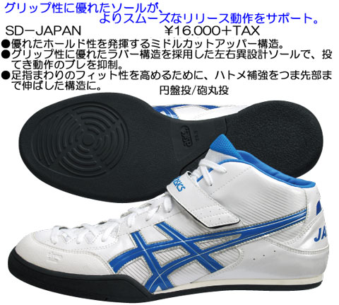 asics2014SD-JAPAN, 福岡県:7d22fca8 --- data.gd.no