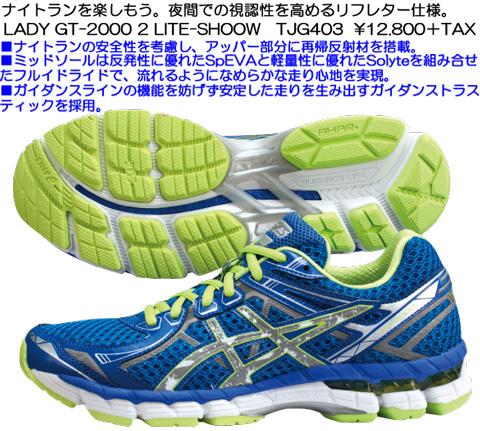 asics2014S2LADY GT2000 2 LITE-SHOW