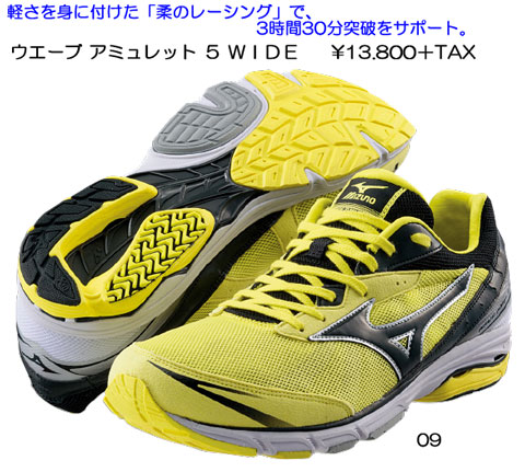 mizuno2014AWWAVE AMULET5(WIDE)ウェ-ブアミュレット5(WIDE)
