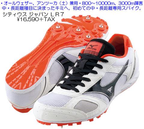 mizuno2014CITIUS JAPAN LR7シティウスジャパンLR7