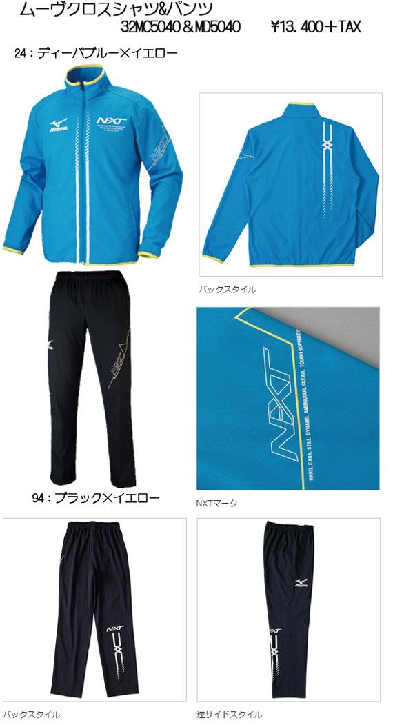 mizuno2015SSムーブクロスシャツ&パンツ