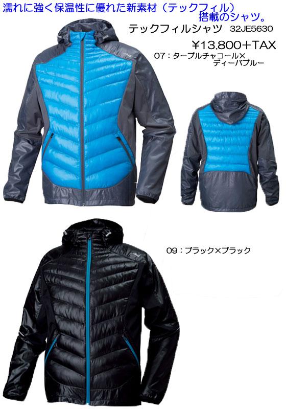 mizuno2015AWテックフィルシャツ