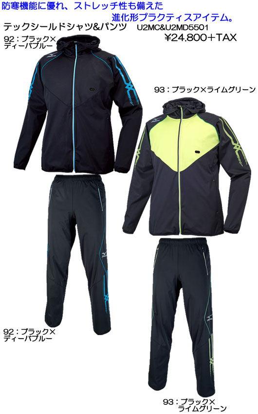 mizuno2015AWMTCモデルテックシールドシャツ&パンツ