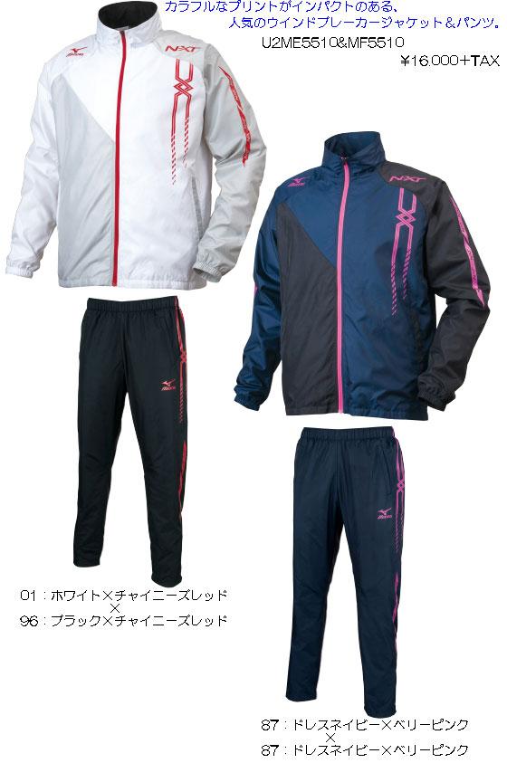 mizuno2015AWNEXT GENERATION MODEL ウィンドブレーカースーツ