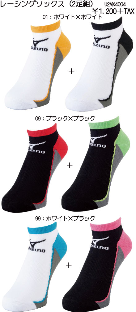 推奨 お買い得2足組みソックス 期間限定お試し価格 mizuno2015SSレーシングソックス 2足組