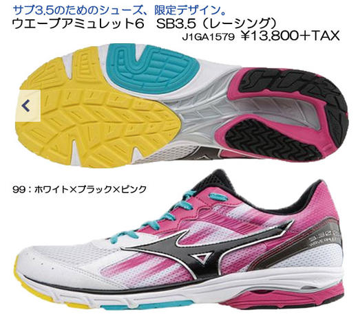 mizuno2015AWWAVE SB3.5 AMULET6 AMULET6 SB3.5ウェ-ブアミュレット6 mizuno2015AWWAVE SB3.5, 靴磨き専門店シューズマスター:976007e1 --- data.gd.no