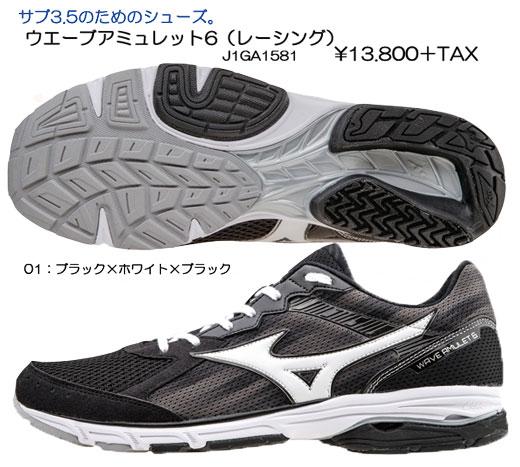 mizuno2015AWWAVE AMULET6 ウェ-ブアミュレット6 S