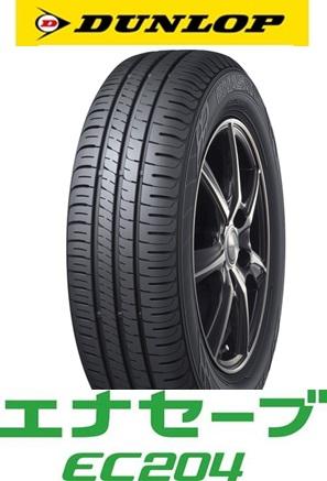 【低燃費タイヤ】ダンロップ ENASAVE EC204195/70R14