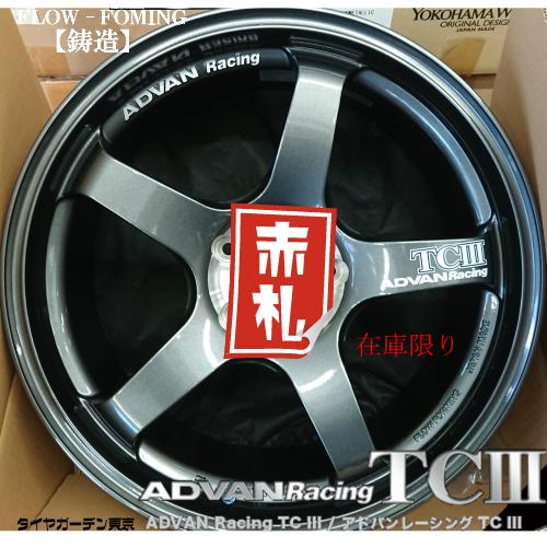 【ADVAN Racing TC3】 18X8J 5H/PCD114.3 +38 ダークガンメタリック 4本セット『送料無料』