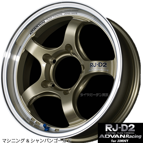 ADVAN Racing RJ-D2 16x5.5J 5H/139.7 +0 For JIMNY マシニング&シャンパンゴールド