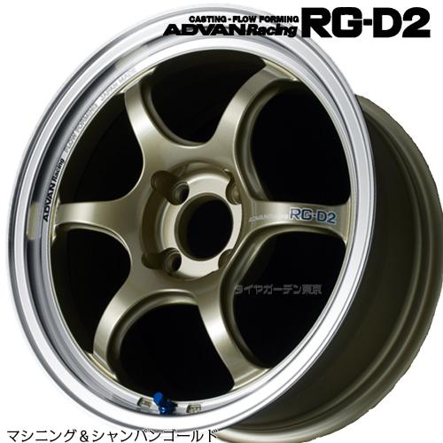 ADVAN Racing RG-D2 17x8.0J 4H/100 +35 マシニング&シャンパンゴールド