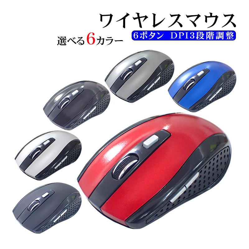 電池式無線マウス USB 光学式 ワイヤレスマウス 日本正規品 無線マウス 6カラー 2.4G 新作送料無料 小型 DPI機能 マウス 高機能マウス 軽量 単四電池 電池式