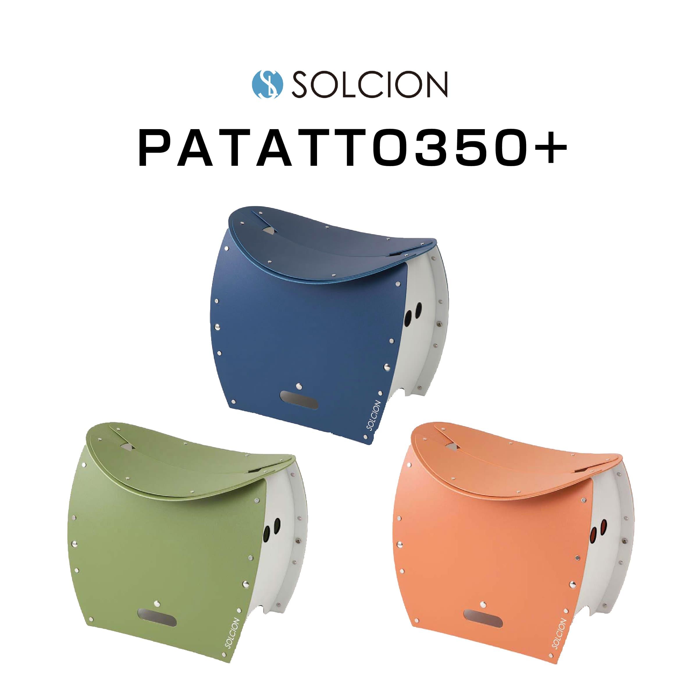 スタイリッシュ な 折りたたみ イス キャンプ や アウトドア に おすすめ 送料無料 海外輸入 PATATTO 爆売り コンパクト 簡易トイレ 椅子 おしゃれ SOLCION 350+ イケックス工業 ピクニック パタット