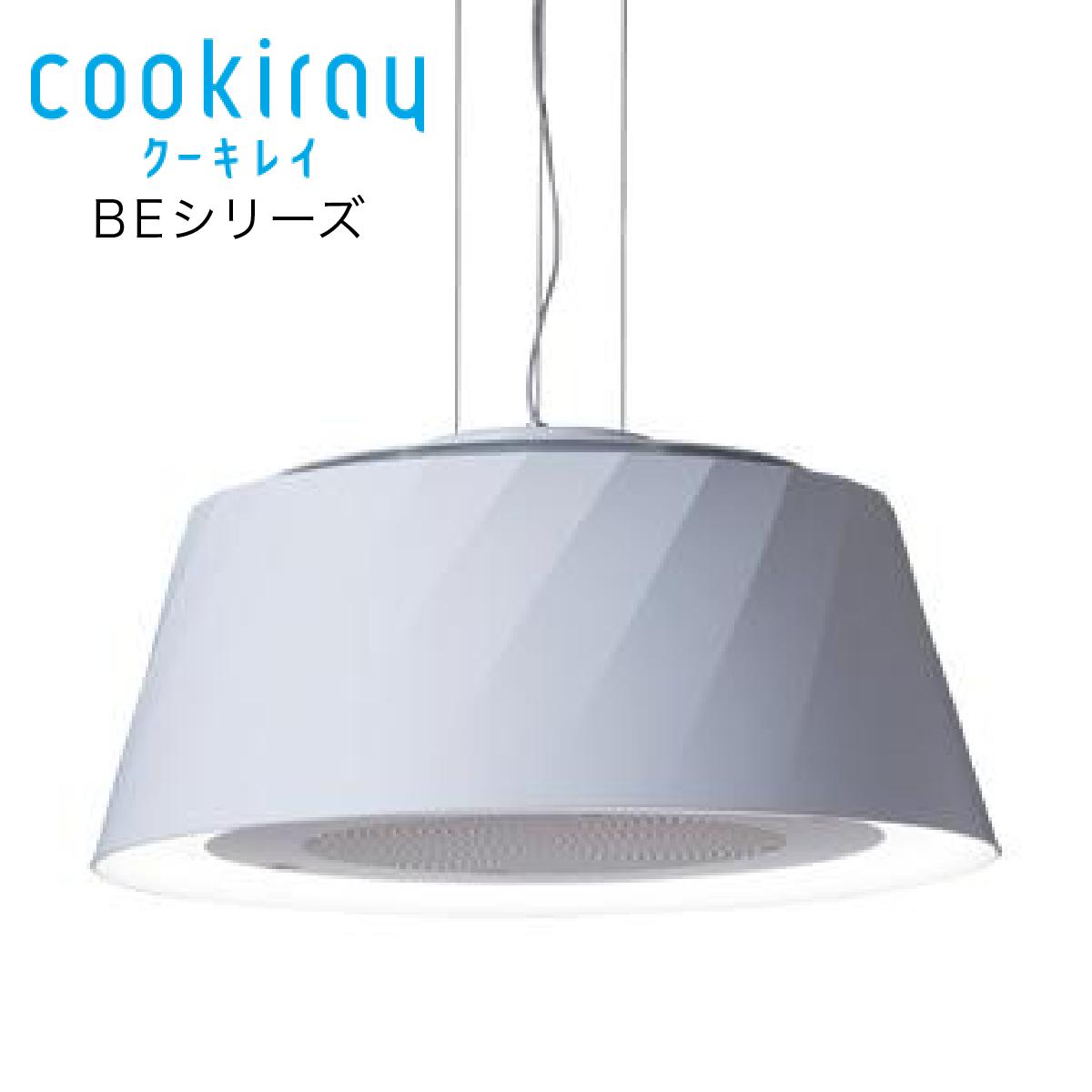 富士工業 [ Cookiray ] クーキレイ BEシリーズ ブラック/ホワイト C-BE511-W / BK 樹脂製 ダイニング照明 空気清浄 クーキレイ