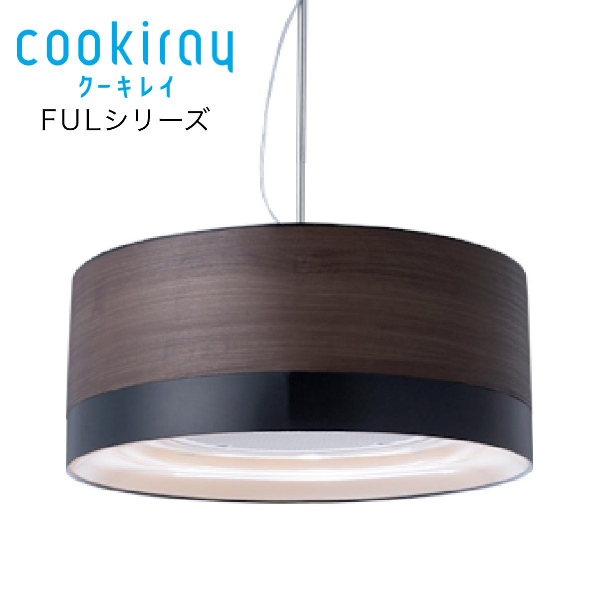 富士工業 [ Cookiray ] クーキレイ FULシリーズ ウッドホワイト / ウッドブラック C-FUL501-WW / WBK ダイニング照明 空気清浄