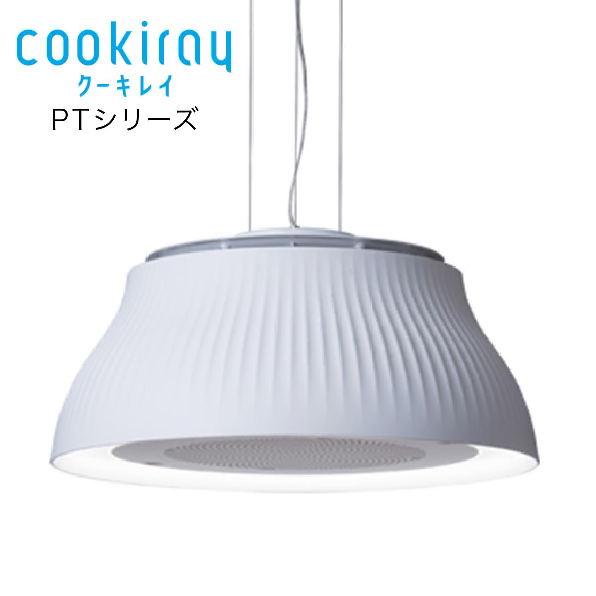 富士工業 [ Cookiray ] クーキレイ PTシリーズ ホワイト / ブラック C-PT511-W / BK ダイニング照明 空気清浄