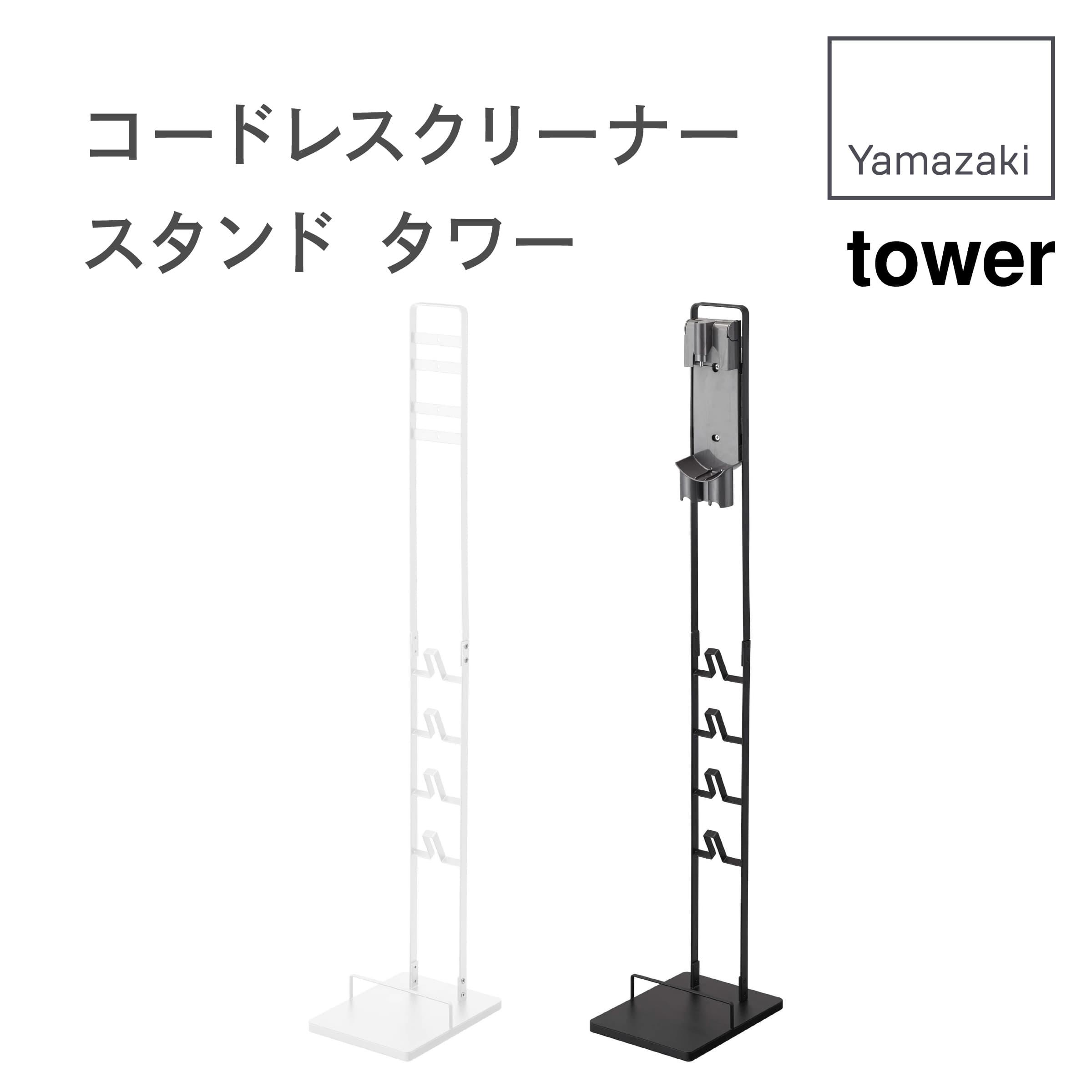 壁 への 穴あけ 不要 収納 したまま 充電 デポー も できる コードレスクリーナースタンド ポイント5倍 送料無料 山崎実業 tower 正規認証品!新規格 3540 リビング 自立式 おしゃれ コードレス ダイソン yamazaki タワー スタンド クリーナー 3541 シンプル スタイリッシュ