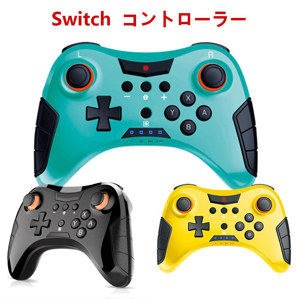 ランキング1位 Switch コントローラー スイッチ プロコン 売れ筋 Pro スイッチゲームに対応 左側に振動モーター搭載 Bluetooth ワイヤレス pro 接続 HD振動 無線 ジャイロセンサー機能 switch セットアップ 適用 送料無料