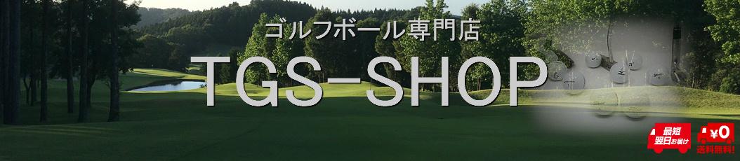 TGS-SHOP:ゴルフ用ロストボール通販 TGS-SHOPです