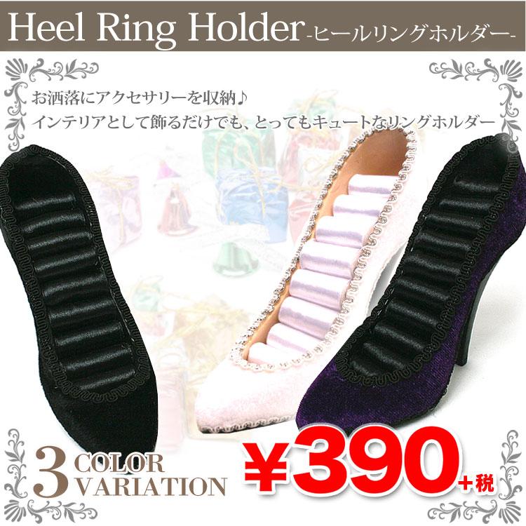 ハイヒール型ヒールリングホルダー指輪を可愛く収納!インテリアにも♪リングトレー
