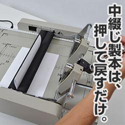 フルオートマチック製本マシーン ZYAUTB2K ※日本語マニュアル付き 【16時締切翌日出荷※祝前日・休業日前日を除く】