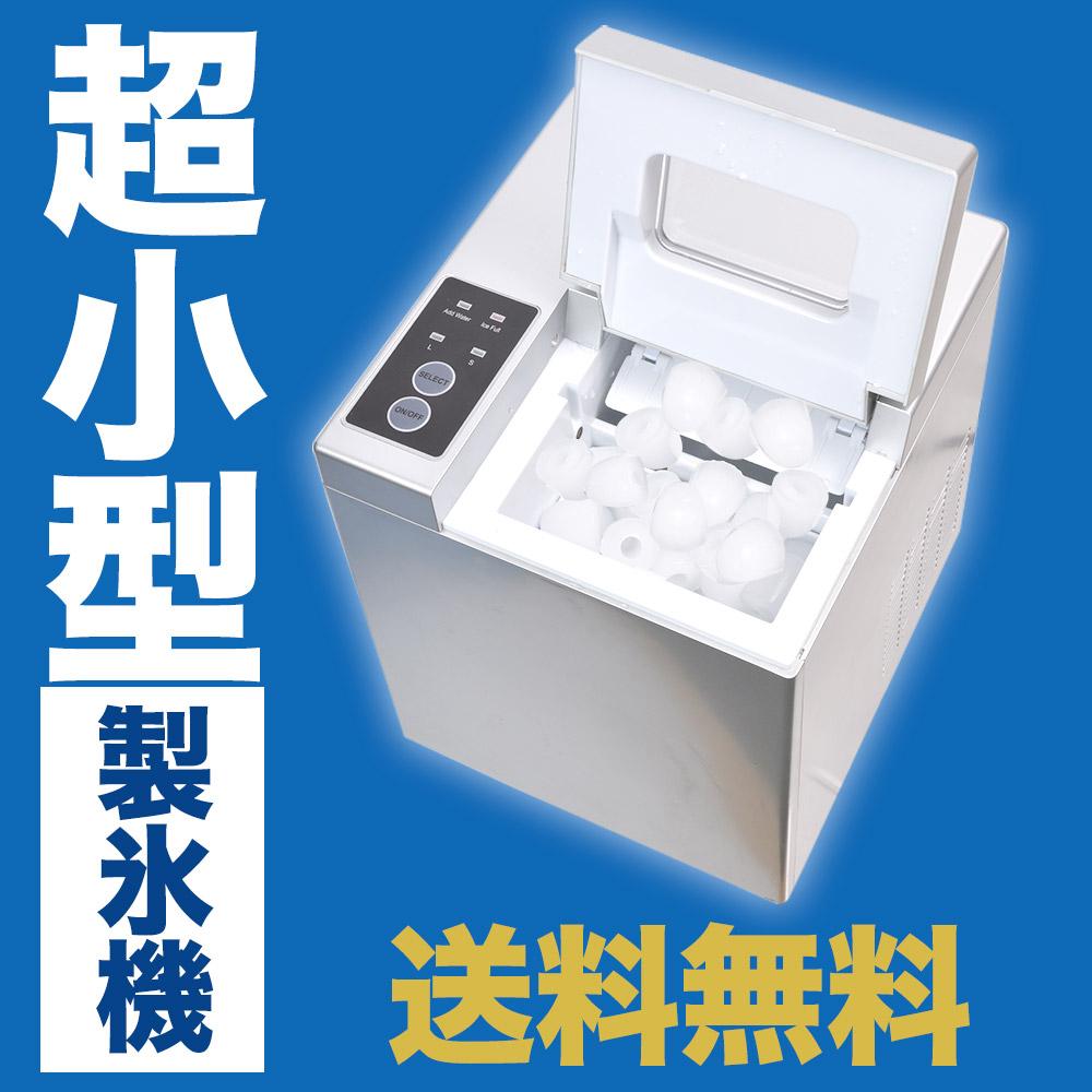 卓上小型製氷機「IceGolon」 DTSMLIMA