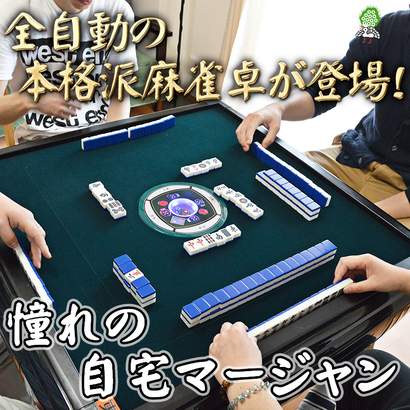 Super Silent Type All Foldup Automatic Mahjong Table 28Mm Tiles To Be Able To Enjoy Willingly At Home It Takes Approximately 7 10 Days Than An Order To Download Free Architecture Designs Sospemadebymaigaardcom