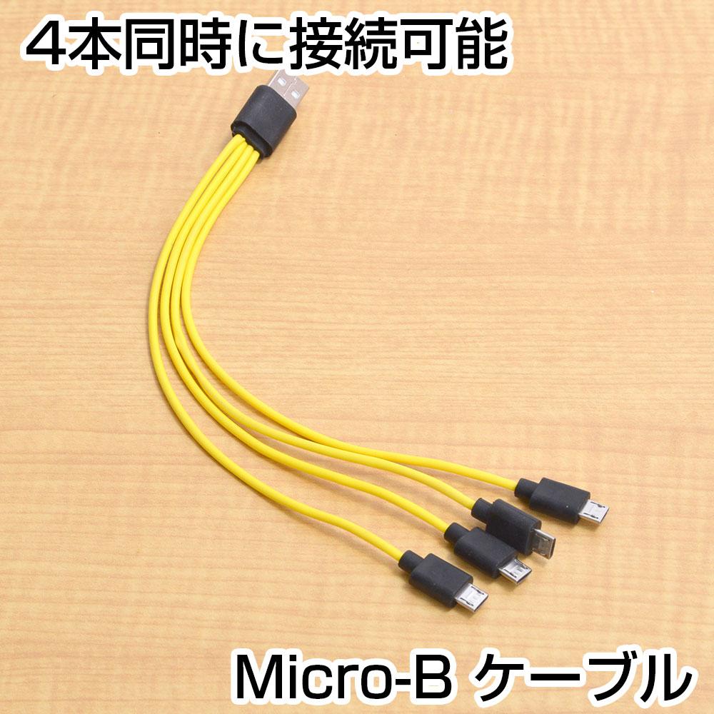 本日限定 一度に4個充電できる 先が4本に分かれたmicroUSBケーブル 平日14時 土日12時まで注文で当日出荷 ※決済確認済みの注文に限る 公式 Seasonal Wrap入荷 microUSB充電ケーブル4又タイプ リチウム電池 繰り返し使える 充電池 microUSB USBCGCB4 USBで充電
