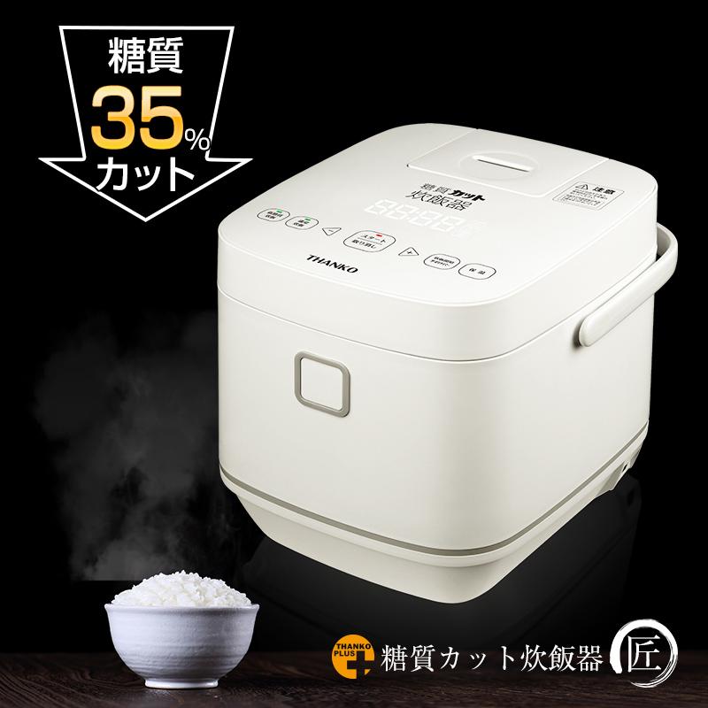 糖質カット炊飯器 匠 SLCABRCK お米 糖質制限 ダイエット 筋トレ 料理 美味しい ご飯 ごはん 肉体改造