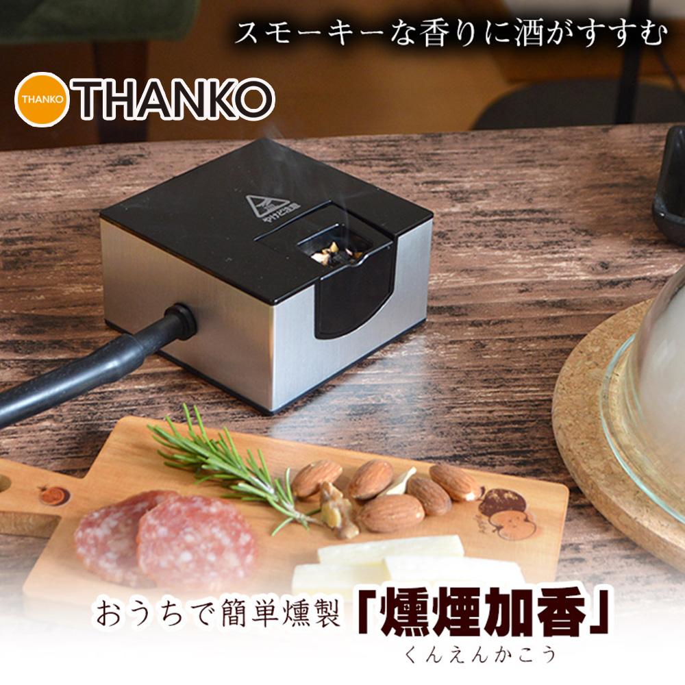 おうちで簡単燻製「燻煙加香」 SMSMKMC1 ポリサイエンス 燻製用 スモーカー ハンドヘルド スモーキングガン バーベキュー 薫製器 1位