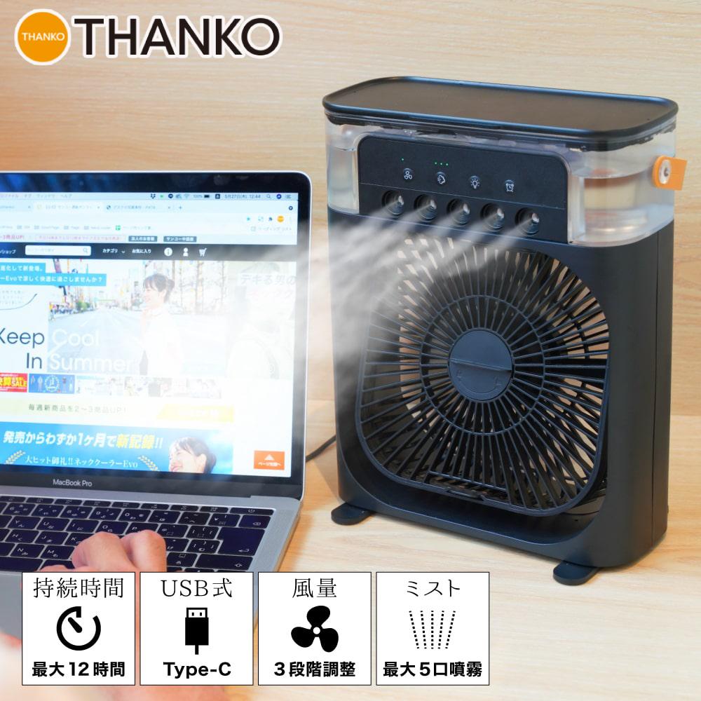 卓上サイズなのにこの涼しさ!強力な気化熱を味わえる冷風扇。 スーパーセール特価  冷風扇 扇風機 冷風機 卓上 おしゃれ ミスト クーラー 卓上冷風扇 ポータブルエアコン 小型 リビング アロマ  [公式]ほんとに涼しい冷風扇「ミストクーラーFIVE」 C-MCF21W