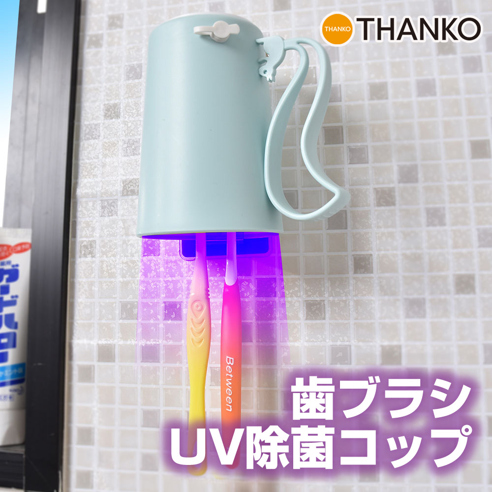コップがUV除菌してくれる 歯ブラシホルダーと歯磨き用のコップセット 公式 歯ブラシ コップ 除菌 ホルダー 大決算セール UV 買収 ホルダーセットCTBUVSCH ブラシホルダー 歯ブラシをUV除菌できるコップ 充電式 かわいい ラック 紫外線