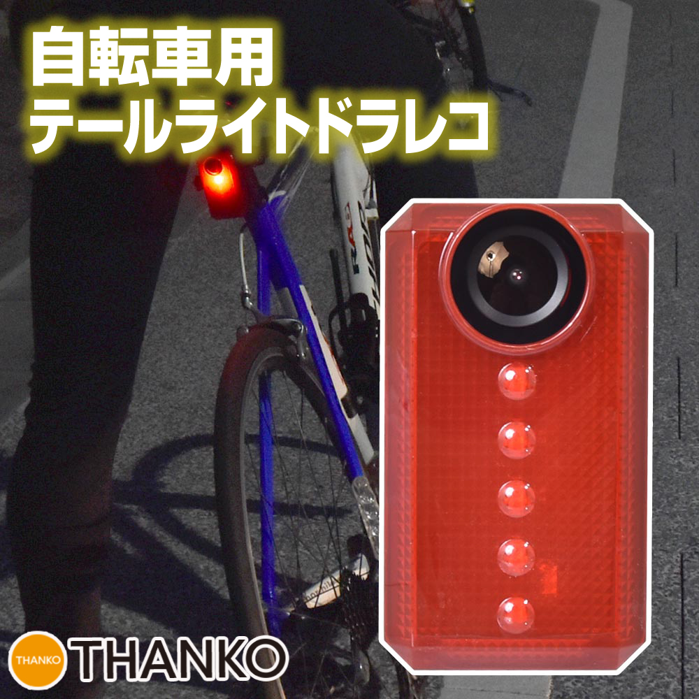 安全走行のための自転車用テールライト ドライブレコーダー 開店祝い ドラレコ 自転車 事故 後方 メーカー在庫限り品 センサ テールライト 公式 セーフティライト IC-BDR20R 自転車用テールライトドラレコ リア用 usb 通勤通学も安心 バッカム