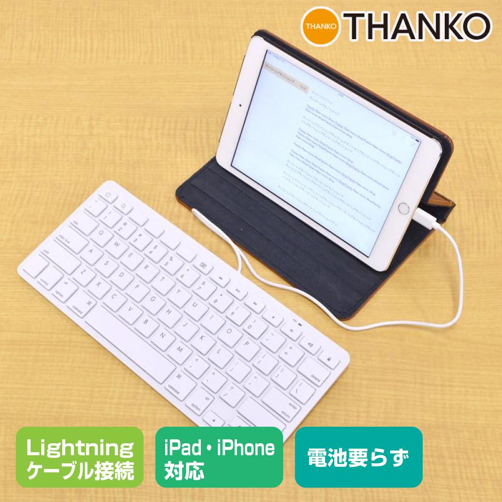 信憑 iPad iPhoneに繋いで即タイピングできるLightningケーブルのキーボードです 公式 電池要らず iPhone iPad用有線ミニキーボード MFAPKEY4 Retina お得 送料無料 mini Air 第4世代 5~12 lightning