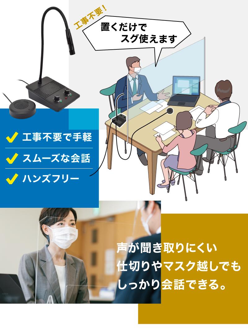 窓口業務マイク&スピーカー S-CMS21B