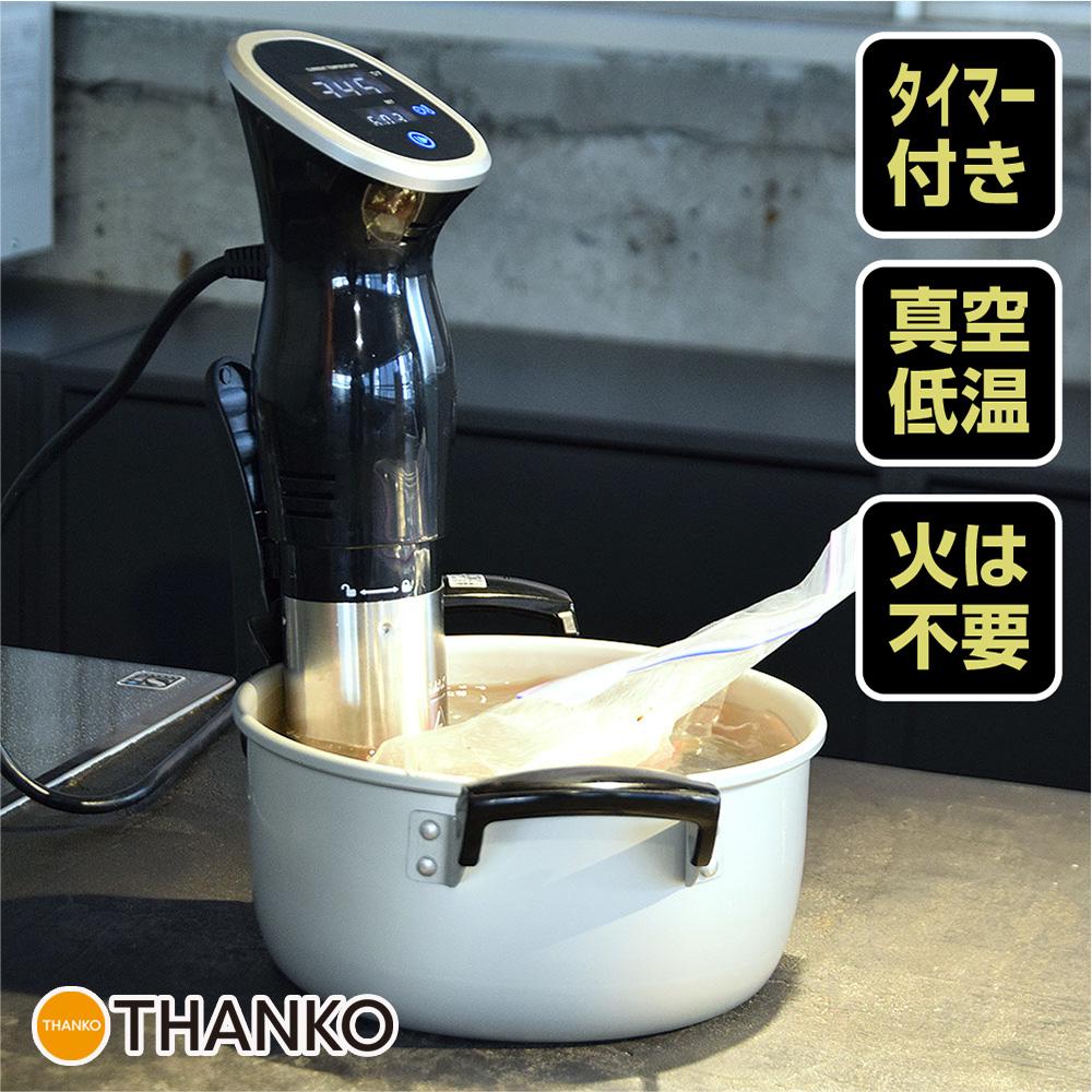 器 低温 調理