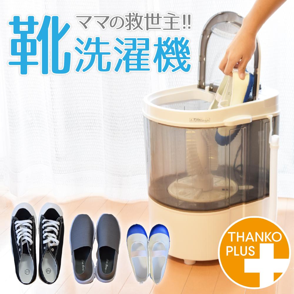 [公式]靴専用ミニ洗濯機「靴洗いま専科2」 TKSHOEWS 時短 上履き スニーカー うわぐつ 家電 泥汚れ 洗濯 楽ちん 1位