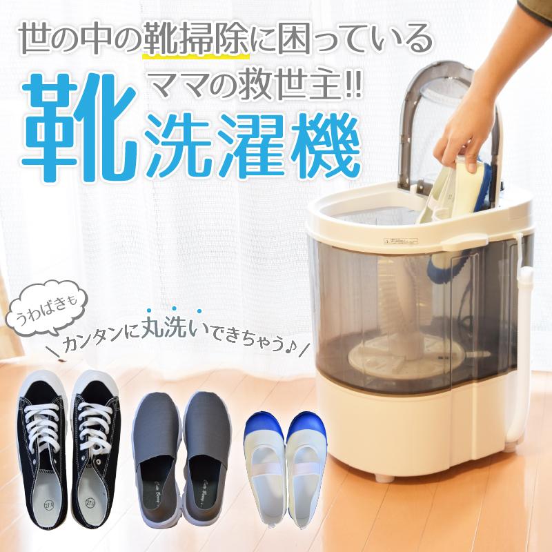 靴 洗い ませ ん か 2