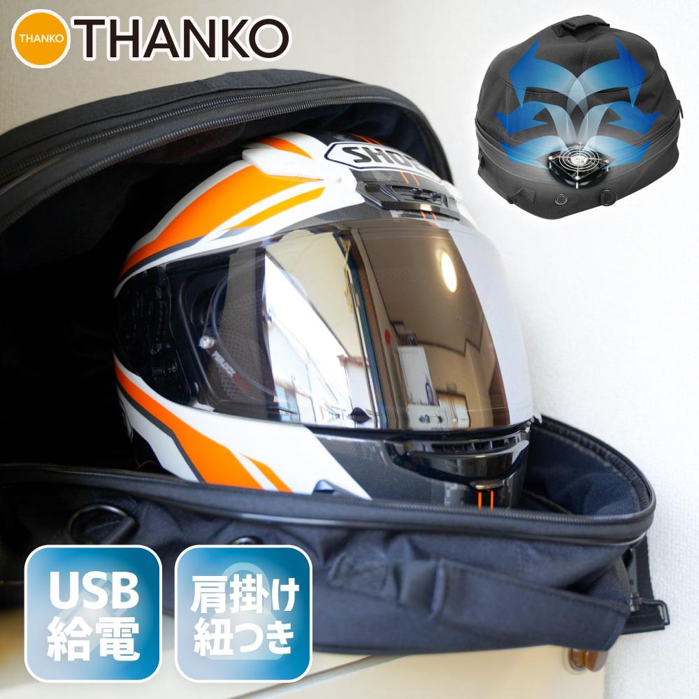 汗ばんだヘルメット内をリフレッシュするファン内蔵バッグ NEW売り切れる前に☆ ヘルメット 蒸れ 爽快 本店 ファン 風 バッグ オフロード メット フルフェイス ファン内蔵 丸ごとヘルメットリフレッシャーバッグ 公式 C-HDB21B