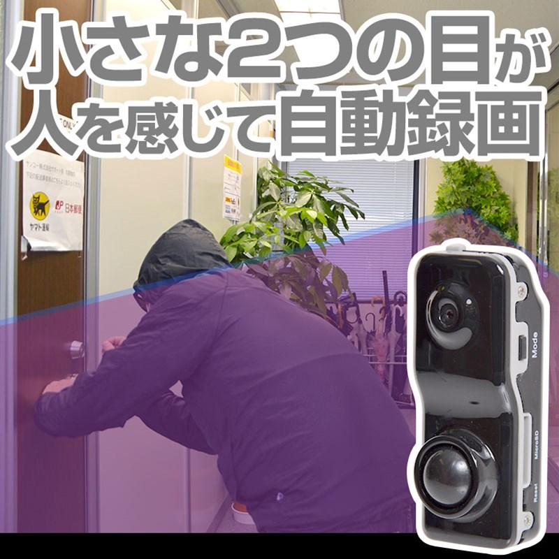 人感センサー小型自動録画監視カメラ DMTH007