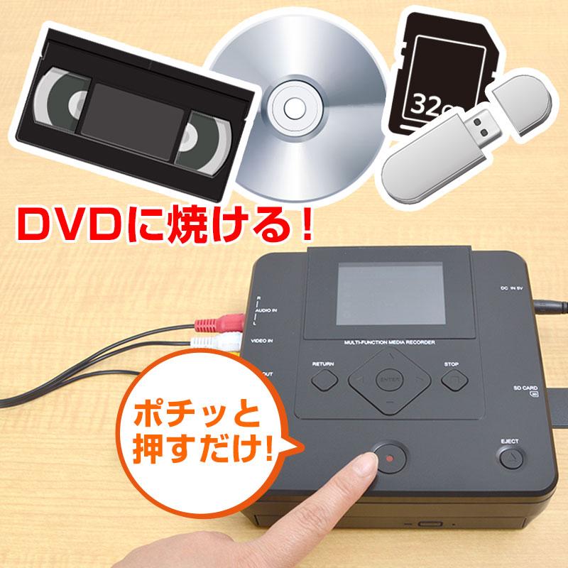 PCいらずでDVDにダビングできるメディアレコーダー MEDRECD8 ※入荷しました! 焼き増し パソコン不要 コピー 複製 動画 1位