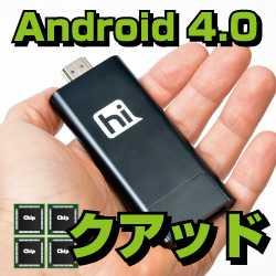 ◆◆ポイント最大50倍セール◆◆★特価★ Android SmartTV Quad-core ANDSTQC1