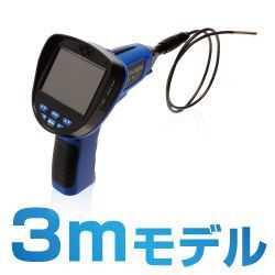 [公式]液晶付内視鏡ファインスコープ 5.5mm径 3Mモデル LC553FTU