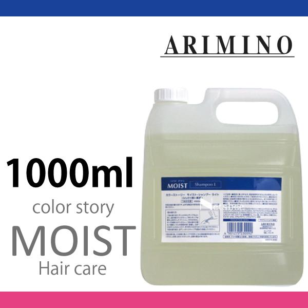 【送料無料】アリミノ カラーストーリー モイストシャンプー ライト 4000ml arimino/