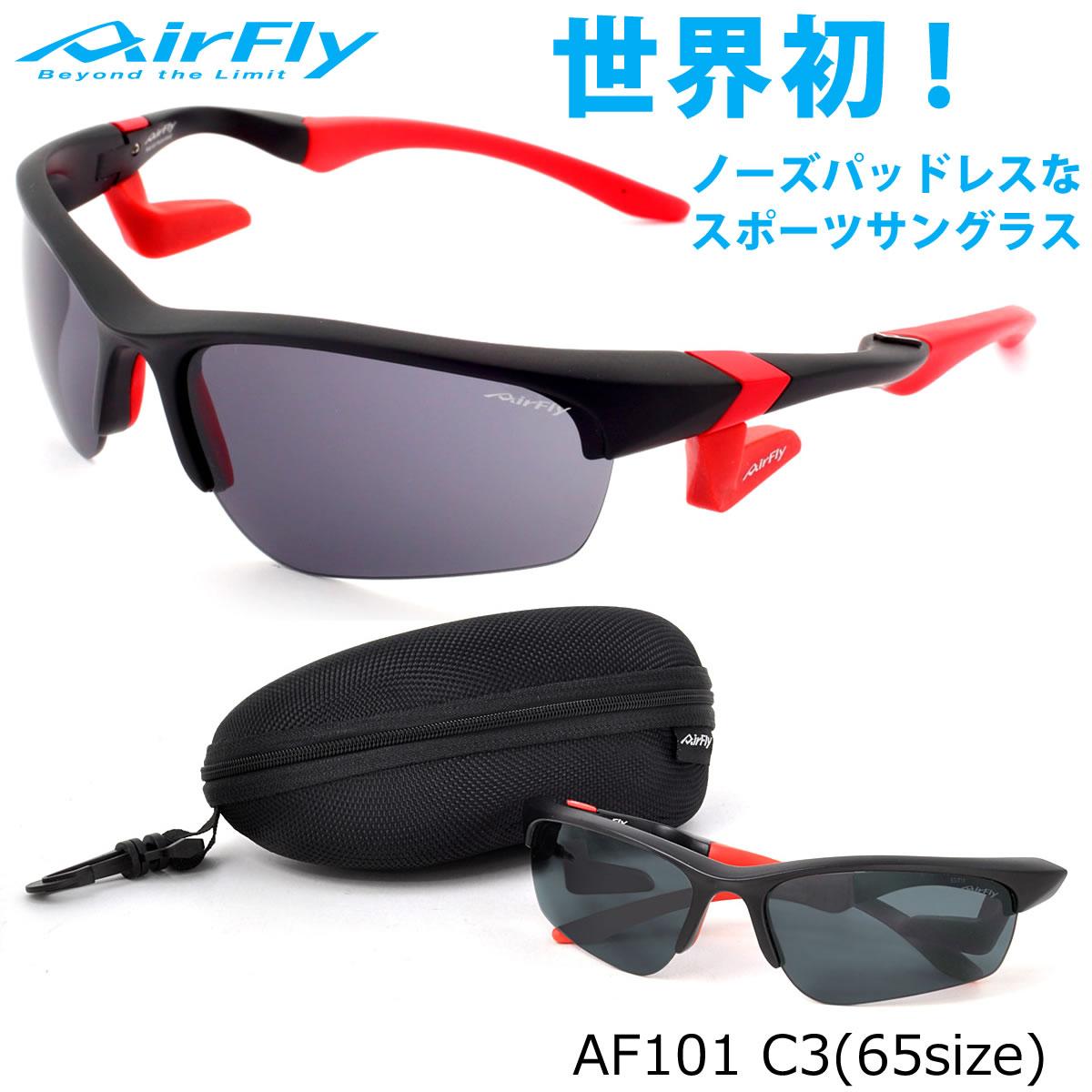 AirFly エアフライ サングラス AF101 C3 65サイズ 世界初 ノーズパッドレス スポーツサングラス ミラー エアフライ AirFly 特許取得 鼻パッドなし UVカット 軽い 曇らない アウトドア 登山 キャンプ メンズ レディース