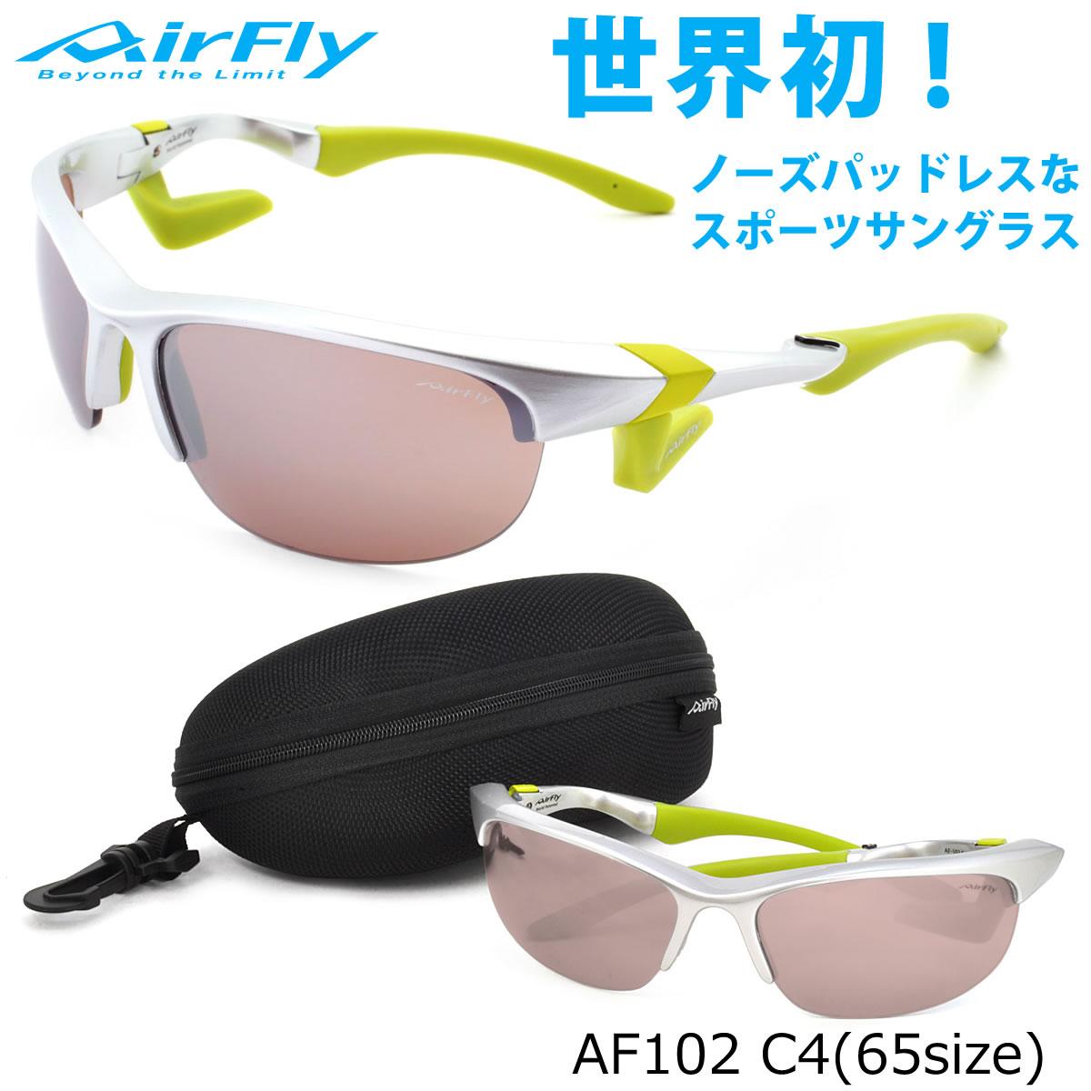 AirFly エアフライ サングラス AF102 C4 65サイズ 世界初 ノーズパッドレス スポーツサングラス ミラー エアフライ AirFly 特許取得 鼻パッドなし UVカット 軽い 曇らない アウトドア 登山 キャンプ メンズ レディース