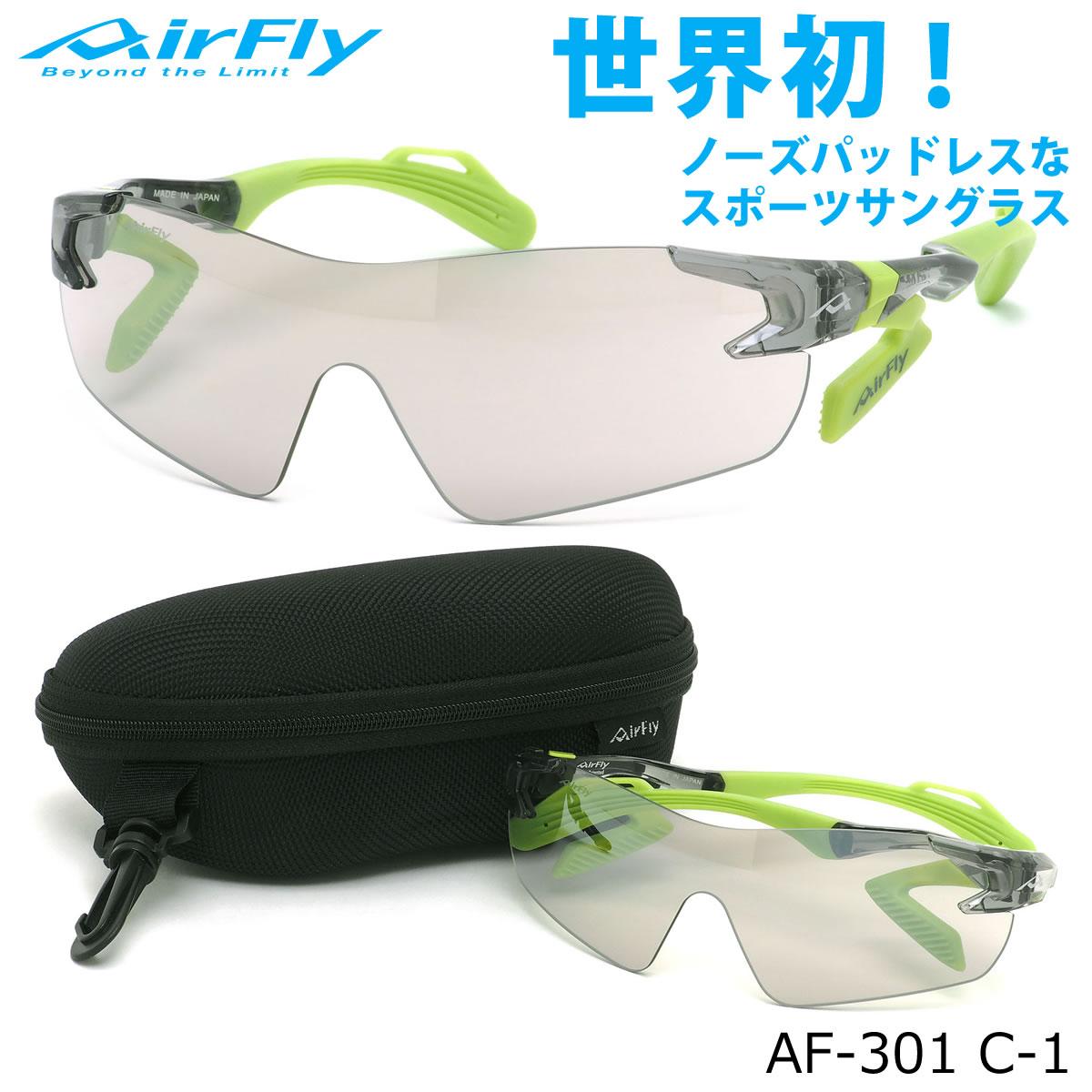 エアフライ AirFly サングラス AF-301 C-1 世界初 ノーズパッドレス スポーツサングラス 1枚レンズ シールドレンズ ACCUMULATOR 特許取得 鼻パッドなし UVカット 軽い 曇らない 日本製 made in japan メンズ レディース